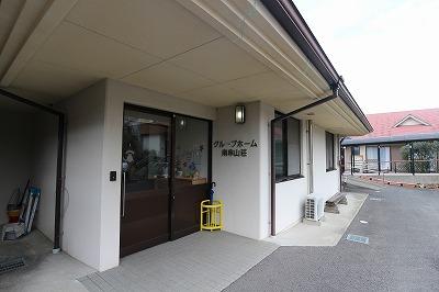 グループホーム 南串山荘
